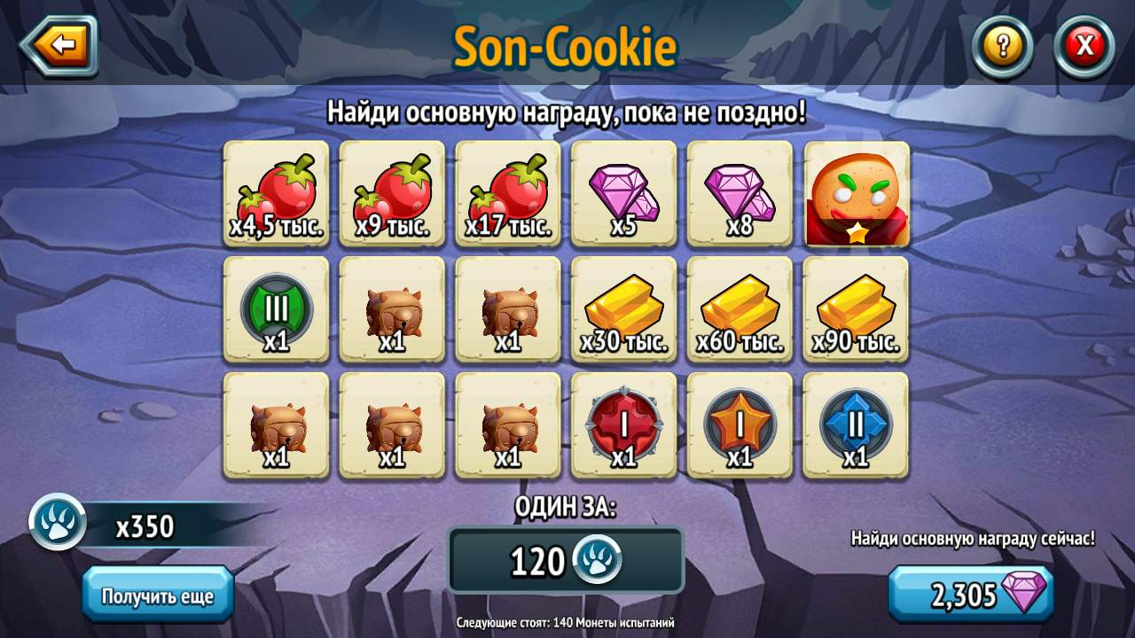 Son-Cookie