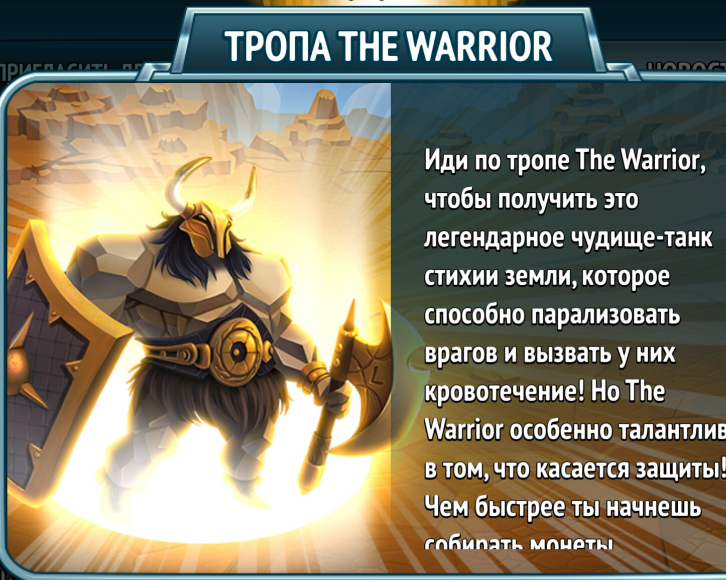 2018.09.19-Тропа The Warrior